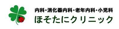京都市左京区の内視鏡検査・内科のほそたにクリニック